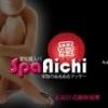 Spa Aichi - Scout Borromeo - last post by Spa Aichi